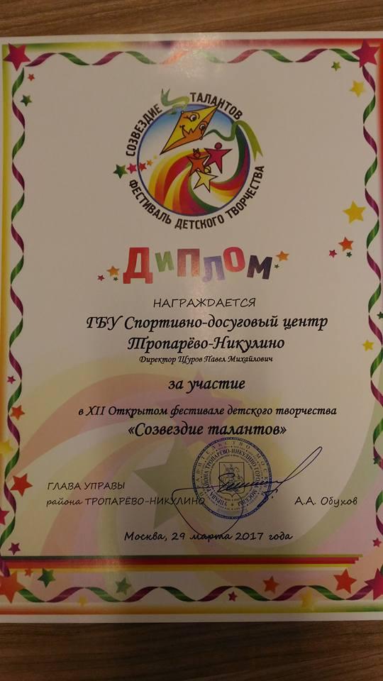 созв2