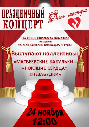 Праздничный концерт ко Дню Матери